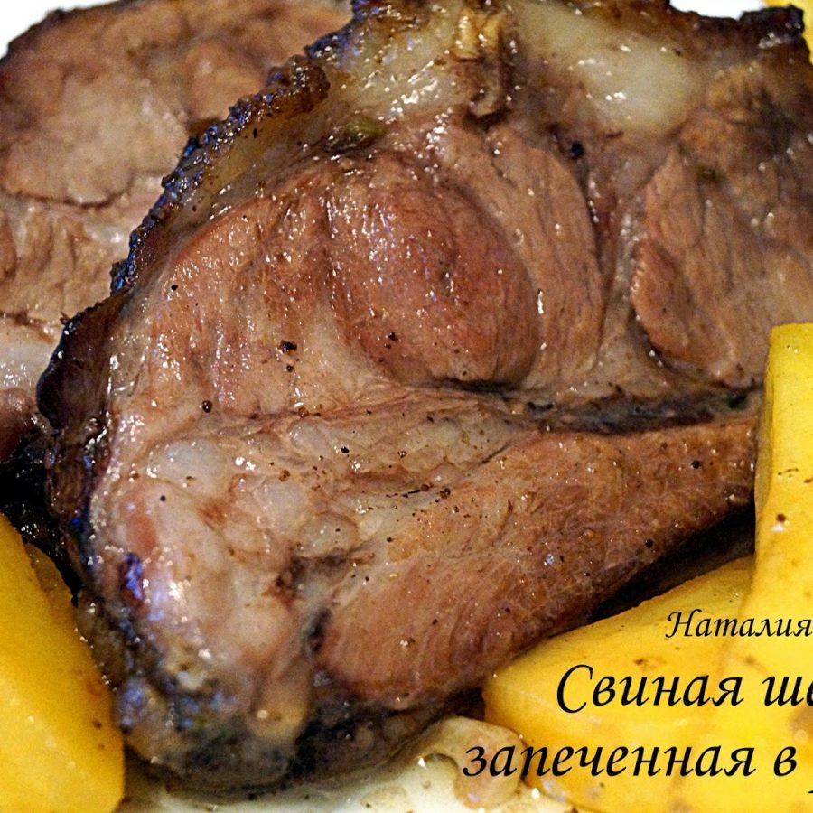 Шея свинина в духовке рецепты
