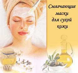 smyagchayushhie-maski