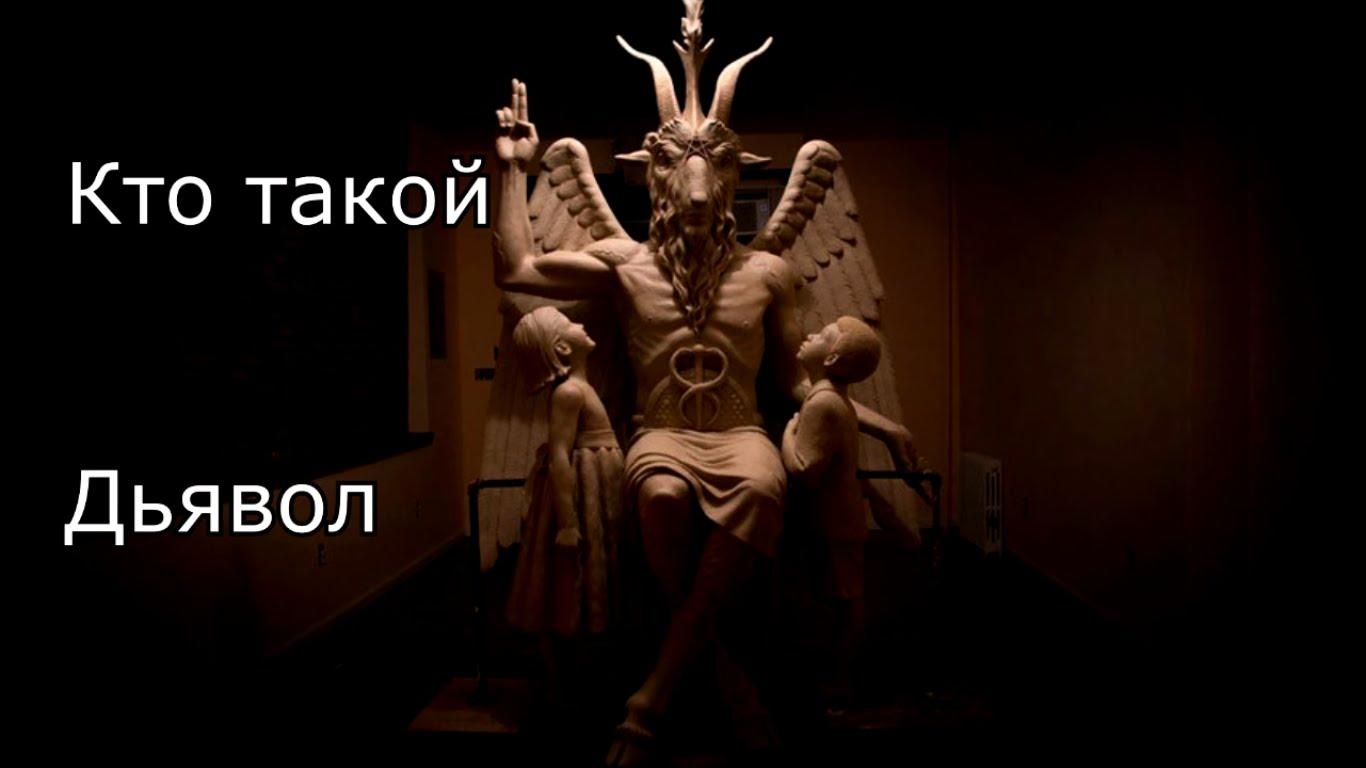 кто такой дьявол